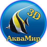 Аквамир - 3D аквариум группа в Моем Мире.
