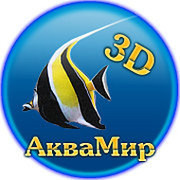 Аквамир - 3D аквариум group on My World