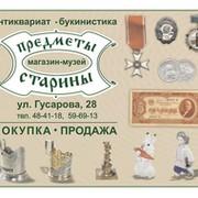 "Магазин-музей ""ПРЕДМЕТЫ СТАРИНЫ"" group on My World"