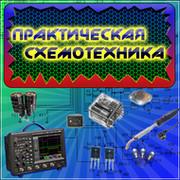 ПРАКТИЧЕСКАЯ СХЕМОТЕХНИКА group on My World
