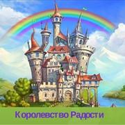 КОРОЛЕВСТВО РАДОСТИ ❥❥❥ Playcast ❤❤❤ group on My World