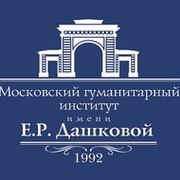 МГИ им Е. Р. Дашковой - мы ждем Вас! группа в Моем Мире.