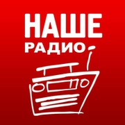 НАШЕ Радио group on My World