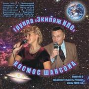 КОСМОС ШАНСОНА group on My World