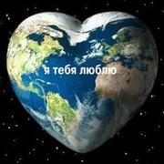 Земля! Я люблю тебя! group on My World