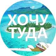 ХОЧУ ТУДА - туризм и путешествия group on My World