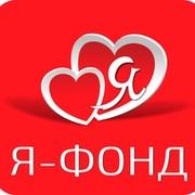 Благотворительный фонд Я-ФОНД /    Я-ФОНД.РФ группа в Моем Мире.