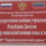 """ГУ-ЦСПСД в МО """"Карабудахкентский район"""" on My World."""