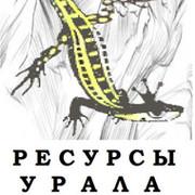 ООО Ресурсы  Урала on My World.